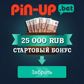 Стартовый бонус 25000 рублей в букмекерской конторе Pin Up за регистрацию!