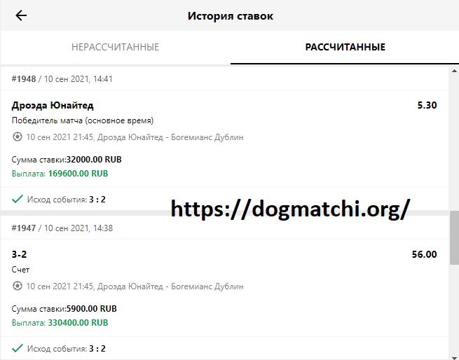Договорные матчи на 10 сентября 2021 года по футболу фото 1